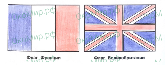 Рабочая тетрадь (Плешаков) 2 часть - 6. Путешествие по городам и странам. Путешествие по Франции и Великобритании, ответ 5