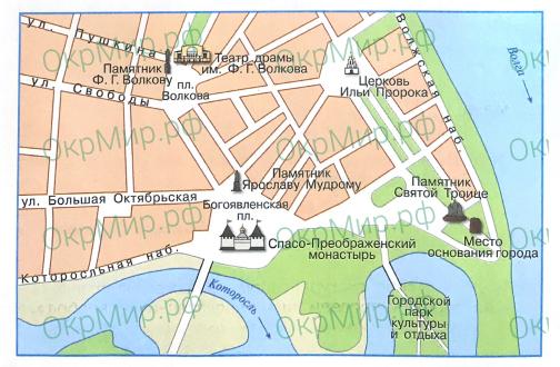 Рабочая тетрадь (Плешаков) 2 часть - 6. Путешествие по городам и странам. Золотое кольцо России, ответ 4