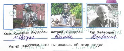 Рабочая тетрадь (Плешаков) 2 часть - 6. Путешествие по городам и странам. На севере Европы, ответ 7