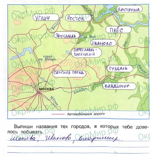 Рабочая тетрадь (Плешаков) 2 часть - 6. Путешествие по городам и странам. Золотое кольцо России, ответ 1
