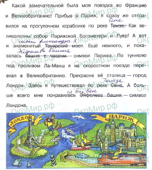 Рабочая тетрадь (Плешаков) 2 часть - 6. Путешествие по городам и странам. Путешествие по Франции и Великобритании, ответ 7
