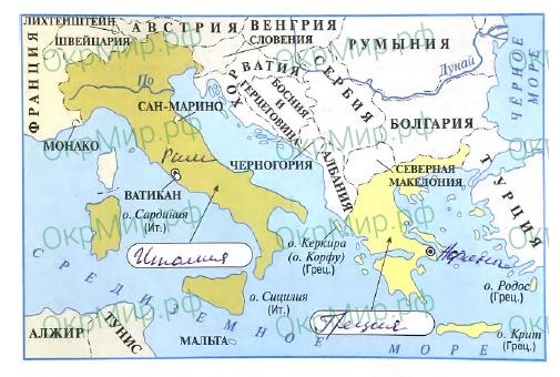 Рабочая тетрадь (Плешаков) 2 часть - 6. Путешествие по городам и странам. На юге Европы, ответ 1