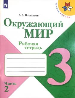 Рабочая тетрадь для 3 класса - Плешаков, 2 часть (2020 г.)
