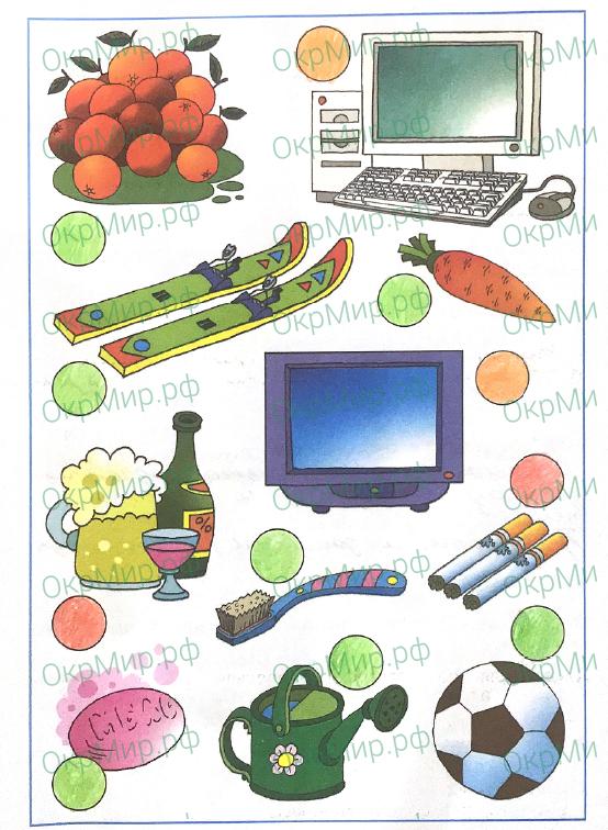 Рабочая тетрадь (Плешаков) 1 часть - 3. Мы и наше здоровье. Здоровый образ жизни, ответ 4