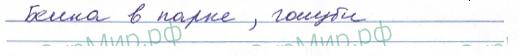 Научный дневник (Плешаков) - . Наблюдения в природе зимой, ответ 3