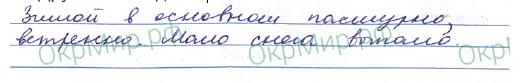 Научный дневник (Плешаков) - . Наблюдения в природе зимой, ответ 5