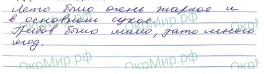Научный дневник (Плешаков) - . Наблюдения в природе летом, ответ 4
