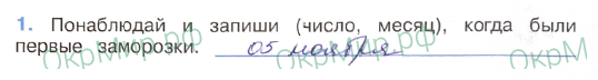 Научный дневник (Плешаков) - . Наблюдения в природе осенью, ответ 1