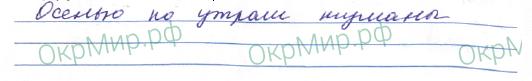 Дневник (Плешаков) - . Наблюдения в природе осенью, ответ 7