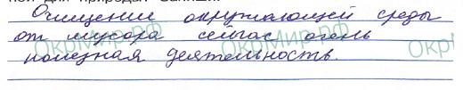 Научный дневник (Плешаков) - . Охрана природы, ответ 2