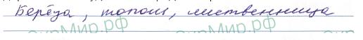 Научный дневник (Плешаков) - . Наблюдения в природе зимой, ответ 1