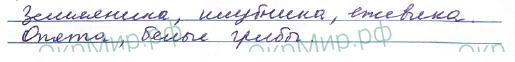 Научный дневник (Плешаков) - . Наблюдения в природе летом, ответ 2