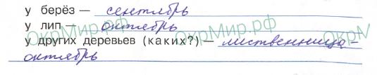 Научный дневник (Плешаков) - . Наблюдения в природе осенью, ответ 5