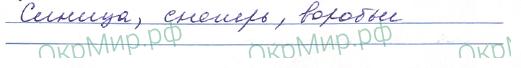 Научный дневник (Плешаков) - . Наблюдения в природе зимой, ответ 2