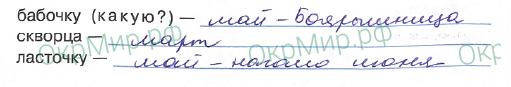 Дневник (Плешаков) - . Наблюдения в природе весной, ответ 5