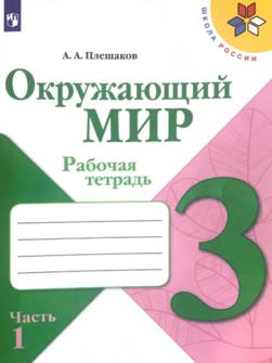 Рабочая тетрадь для 3 класса - Плешаков, 1 часть (2020 г.)