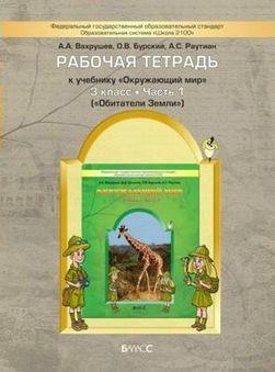 Рабочая тетрадь для 3 класса Обитатели Земли - Вахрушев, Бурский, Раутиан, 1 часть (2018 г.)