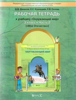 Рабочая тетрадь для 3 класса Моё Отечество - Данилов, Кузнецова, Сизова, 2 часть (2018 г.)