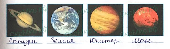 Рабочая тетрадь (Плешаков, Крючкова) 1 часть - 1. Земля и человечество. Планеты Солнечной системы, ответ 4