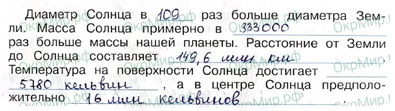 Рабочая тетрадь (Плешаков, Крючкова) 1 часть - 1. Земля и человечество. Мир глазами астронома, ответ 4