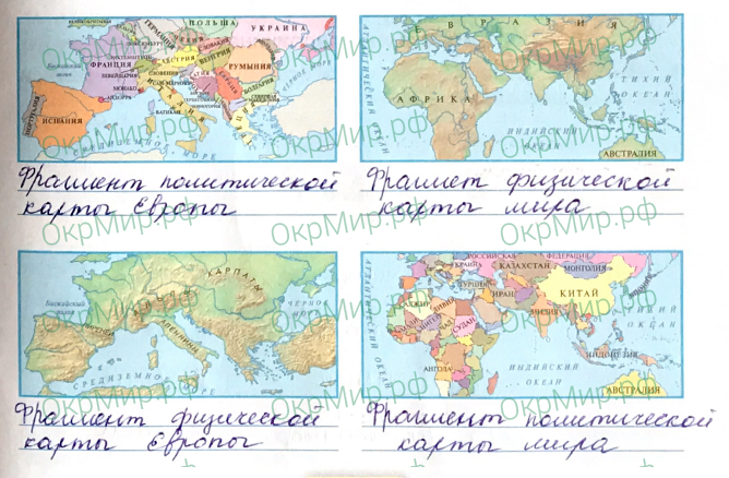 Рабочая тетрадь (Плешаков, Крючкова) 1 часть - 1. Земля и человечество. Мир глазами географа, ответ 3