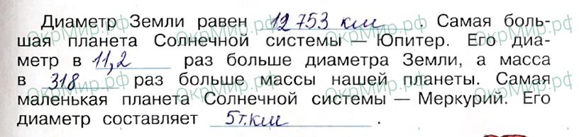 Рабочая тетрадь (Плешаков, Крючкова) 1 часть - 1. Земля и человечество. Планеты Солнечной системы, ответ 2