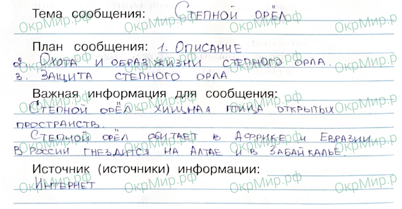 Рабочая тетрадь (Плешаков, Крючкова) 1 часть - 2. Природа России. Зона степей, ответ 9