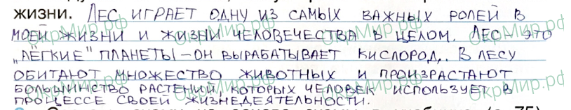 Рабочая тетрадь (Плешаков, Крючкова) 1 часть - 2. Природа России. Лес и человек, ответ 1