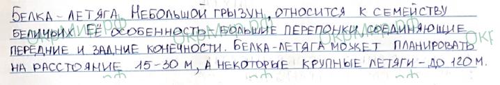 Рабочая тетрадь (Плешаков, Крючкова) 1 часть - 2. Природа России. Леса России, ответ 6
