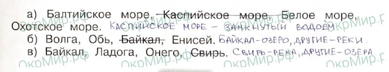 Рабочая тетрадь (Плешаков, Крючкова) 1 часть - 2. Природа России. Моря, озёра и реки России, ответ 6