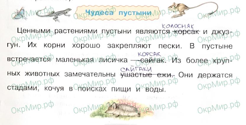 Рабочая тетрадь (Плешаков, Крючкова) 1 часть - 2. Природа России. Пустыни, ответ 3