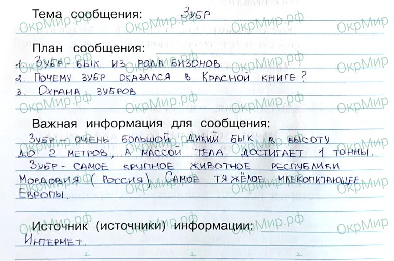 Рабочая тетрадь (Плешаков, Крючкова) 1 часть - 2. Природа России. Лес и человек, ответ 6