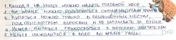 Рабочая тетрадь (Плешаков, Крючкова) 1 часть - 2. Природа России. У Чёрного моря, ответ 8