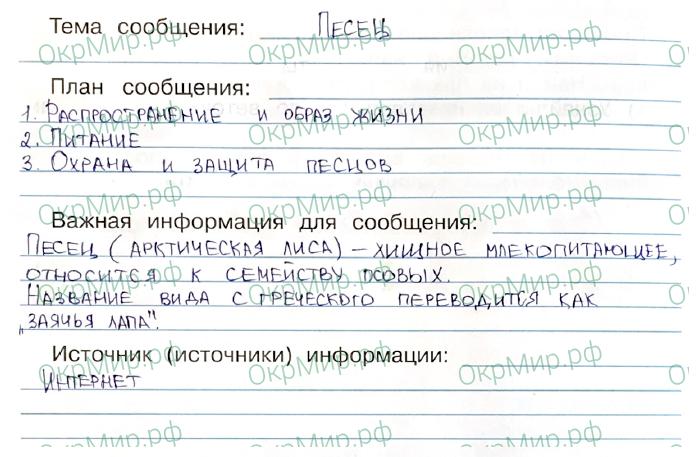 Рабочая тетрадь (Плешаков, Крючкова) 1 часть - 2. Природа России. Тундра, ответ 9