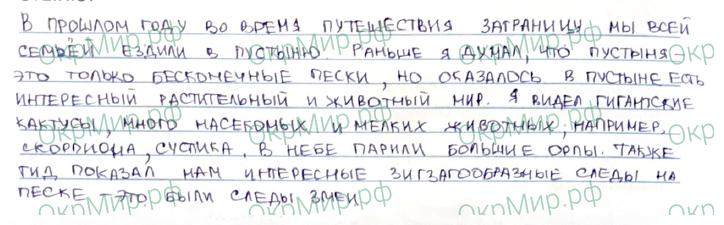 Рабочая тетрадь (Плешаков, Крючкова) 1 часть - 2. Природа России. Пустыни, ответ 9