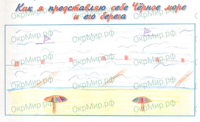 Рабочая тетрадь (Плешаков, Крючкова) 1 часть - 2. Природа России. У Чёрного моря, ответ 9