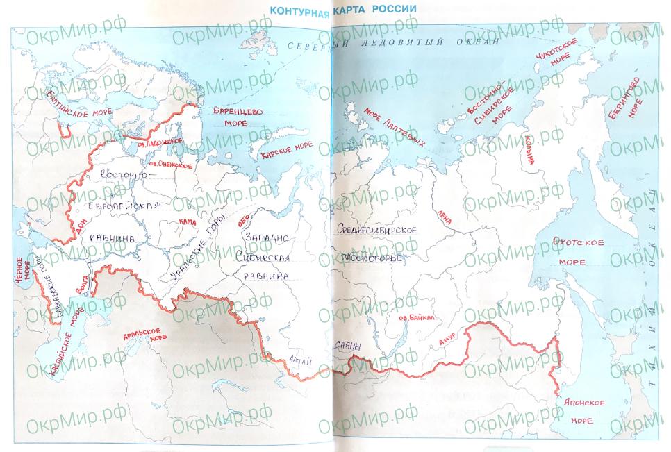 Рабочая тетрадь (Плешаков, Крючкова) 1 часть - 2. Природа России. Равнины и горы России, ответ 1