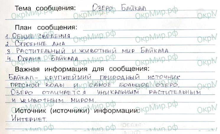 Рабочая тетрадь (Плешаков, Крючкова) 1 часть - 2. Природа России. Равнины и горы России, ответ 5