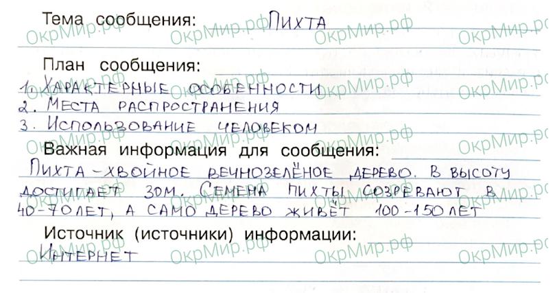 Рабочая тетрадь (Плешаков, Крючкова) 1 часть - 2. Природа России. Леса России, ответ 9