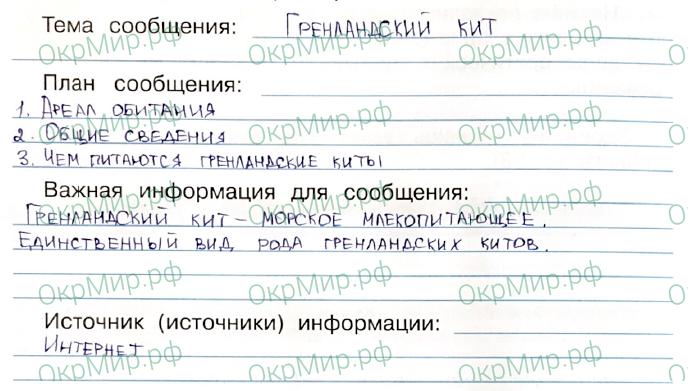 Рабочая тетрадь (Плешаков, Крючкова) 1 часть - 2. Природа России. Зона арктических пустынь, ответ 7