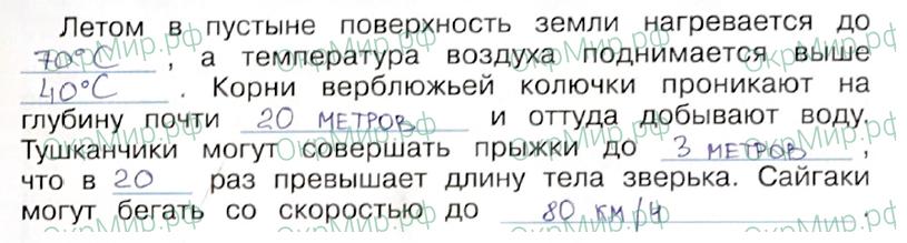 Рабочая тетрадь (Плешаков, Крючкова) 1 часть - 2. Природа России. Пустыни, ответ 2