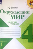 Рабочая тетрадь для 4 класса - Плешаков, Крючкова, 1 часть (2020 г.)