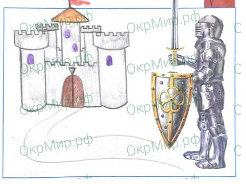 Рабочая тетрадь (Плешаков, Крючкова) 2 часть - 4. Страницы всемирной истории. Средние века: время рыцарей и замков, ответ 1