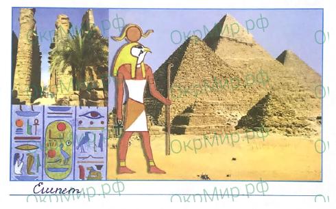 Рабочая тетрадь (Плешаков, Крючкова) 2 часть - 4. Страницы всемирной истории. Мир древности: далекий и близкий, ответ 1