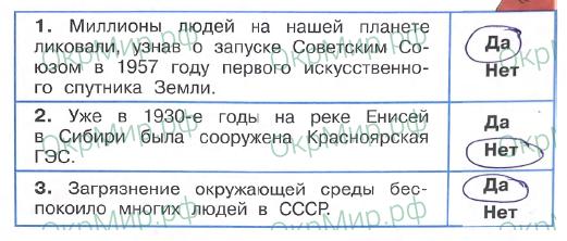 Рабочая тетрадь (Плешаков, Крючкова) 2 часть - 5. Страницы истории России. Страна, открывшая путь в космос, ответ 1