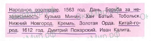 Рабочая тетрадь (Плешаков, Крючкова) 2 часть - 5. Страницы истории России. Патриоты России, ответ 4