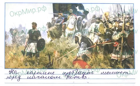 Рабочая тетрадь (Плешаков, Крючкова) 2 часть - 5. Страницы истории России. Куликовская битва, ответ 9