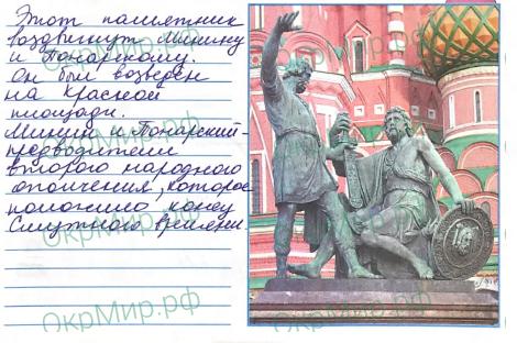 Рабочая тетрадь (Плешаков, Крючкова) 2 часть - 5. Страницы истории России. Патриоты России, ответ 2