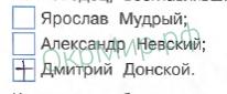 Рабочая тетрадь (Плешаков, Крючкова) 2 часть - 5. Страницы истории России. Куликовская битва, ответ 4