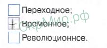 Рабочая тетрадь (Плешаков, Крючкова) 2 часть - 5. Страницы истории России. Россия вступает в XX век, ответ 5